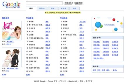 Google lancia in Cina servizio gratuito di download musicale